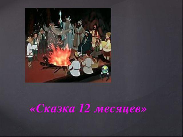 «Сказка 12 месяцев»