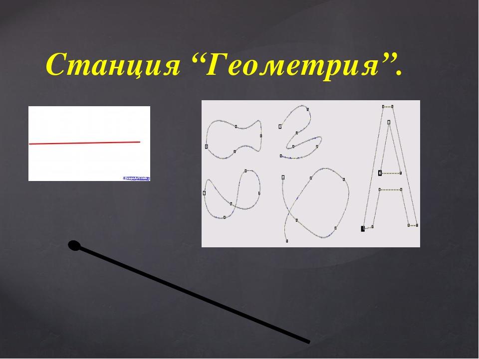 """Станция """"Геометрия""""."""