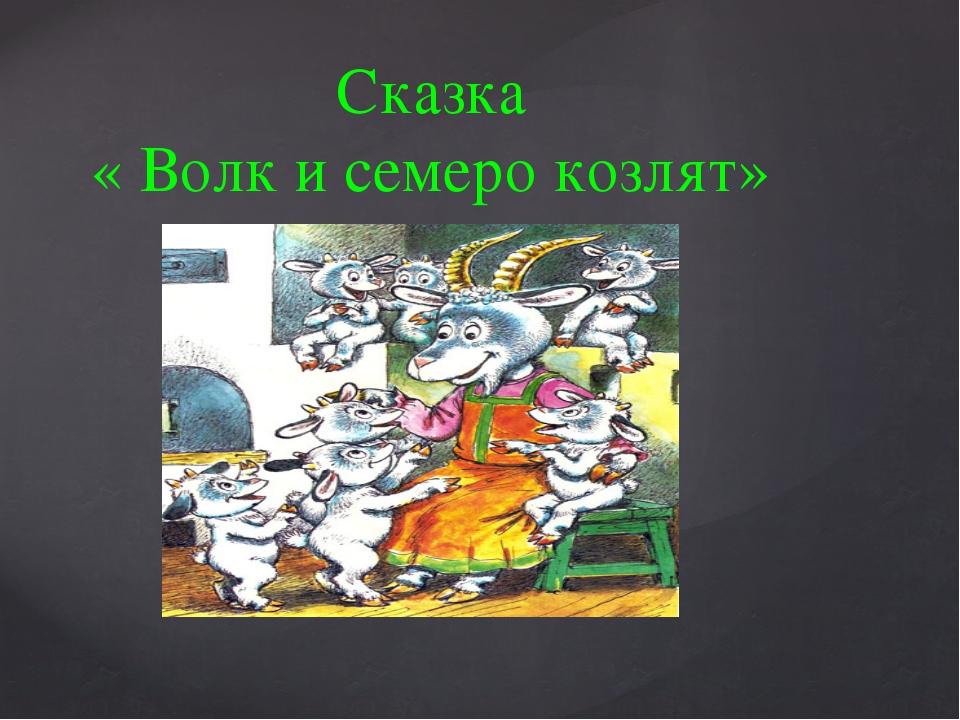 Сказка « Волк и семеро козлят»