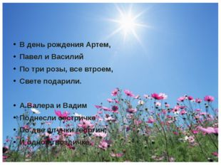 В день рождения Артем, Павел и Василий По три розы, все втроем, Свете подари
