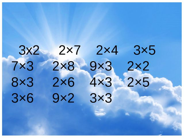 3х2 2×7 2×4 3×5 7×3 2×8 9×3 2×2 8×3 2×6 4×3 2×5 3×6 9×2 3×3