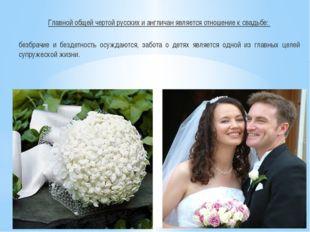 Главной общей чертой русских и англичан является отношение к свадьбе: безбрач