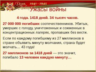 Ужасы войны 4 года. 1418 дней. 34 тысяч часов. 27 000 000 погибших соотечеств