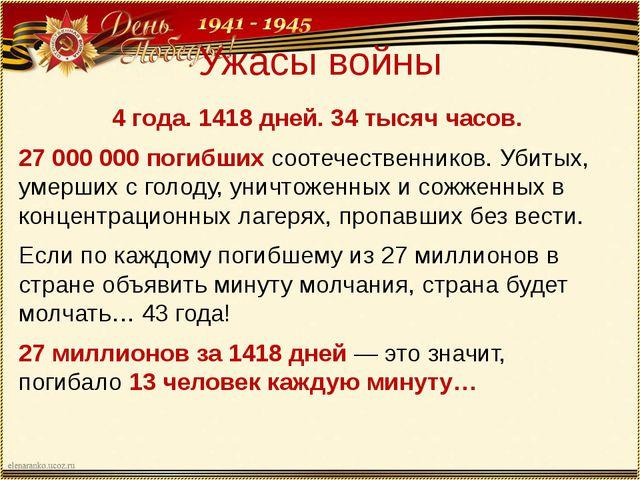 Ужасы войны 4 года. 1418 дней. 34 тысяч часов. 27 000 000 погибших соотечеств...