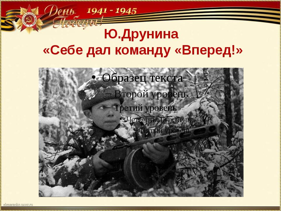 Ю.Друнина «Себе дал команду «Вперед!»