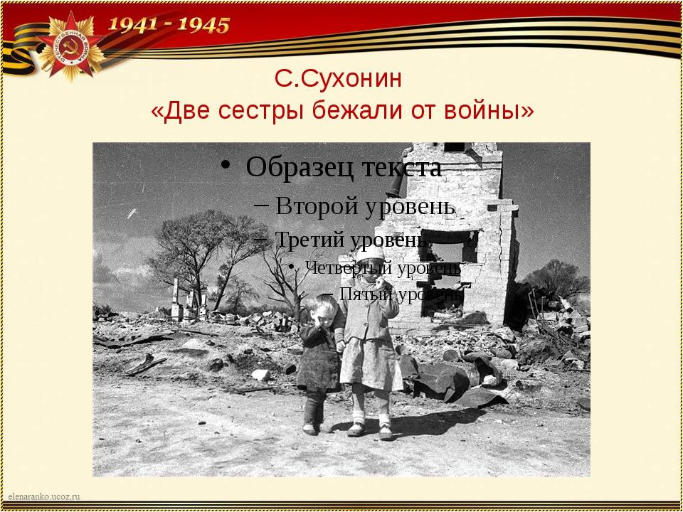 С.Сухонин «Две сестры бежали от войны»