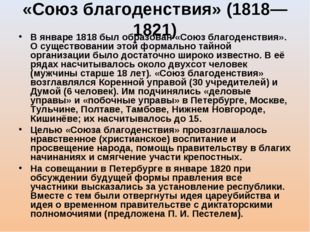 «Союз благоденствия» (1818—1821) В январе 1818 был образован «Союз благоденст