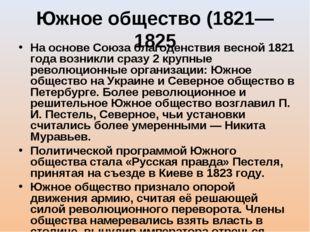 Южное общество (1821—1825 На основе Союза благоденствия весной 1821 года возн