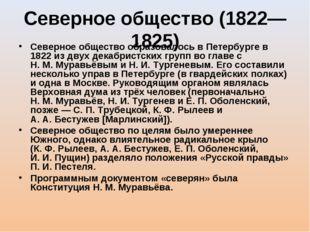 Северное общество (1822—1825) Северное общество образовалось в Петербурге в 1