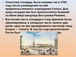 Сенатская площадь была названа так в 1763 году после размещения на ней правит