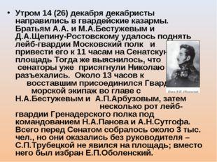 Утром 14 (26) декабря декабристы направились в гвардейские казармы. Братьям А