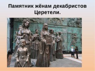 Памятник жёнам декабристов Церетели.