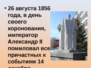 26 августа 1856 года, в день своего коронования, император Александр II помил
