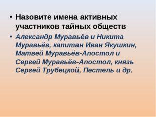 Назовите имена активных участников тайных обществ Александр Муравьёв и Никита