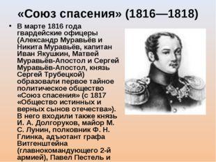 «Союз спасения» (1816—1818) В марте 1816 года гвардейские офицеры (Александр