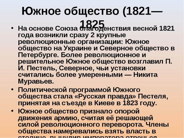 Южное общество (1821—1825 На основе Союза благоденствия весной 1821 года возн...