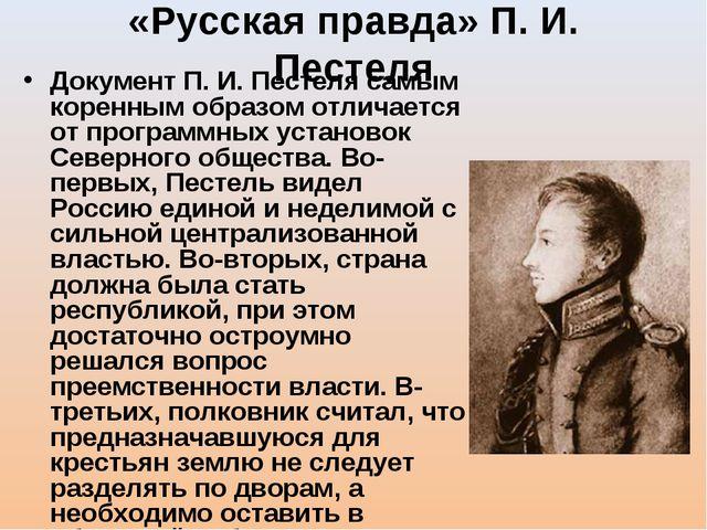 «Русская правда» П. И. Пестеля Документ П. И. Пестеля самым коренным образом...