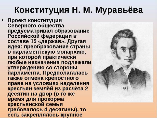 Конституция Н. М. Муравьёва Проект конституции Северного общества предусматри...
