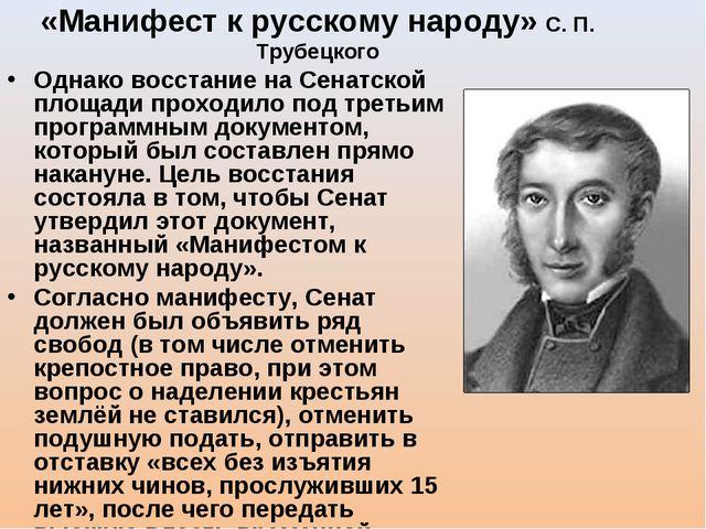 «Манифест к русскому народу» С. П. Трубецкого Однако восстание на Сенатской п...
