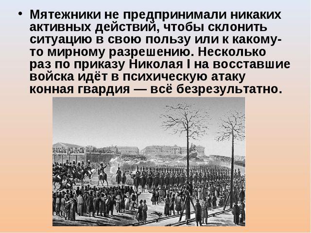 Мятежники не предпринимали никаких активных действий, чтобы склонить ситуацию...