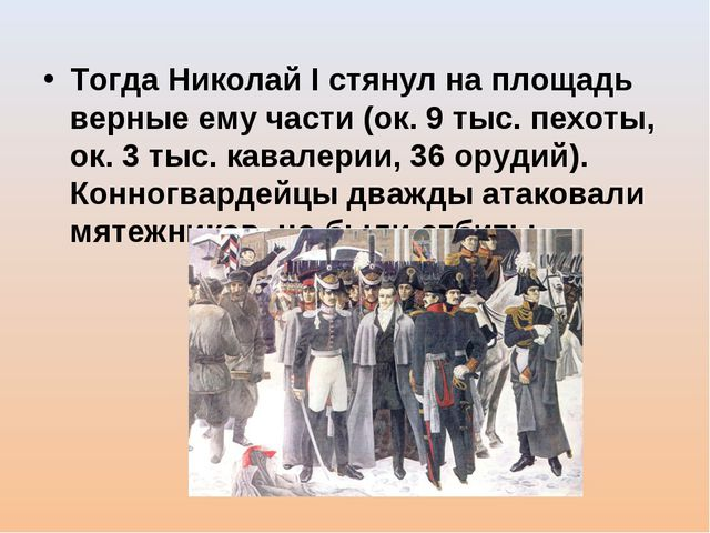 Тогда Николай I стянул на площадь верные ему части (ок. 9 тыс. пехоты, ок. 3...