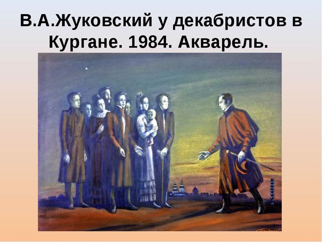 В.А.Жуковский у декабристов в Кургане. 1984. Акварель.