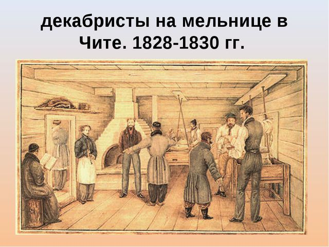 декабристы на мельнице в Чите. 1828-1830 гг.