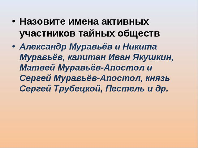 Назовите имена активных участников тайных обществ Александр Муравьёв и Никита...