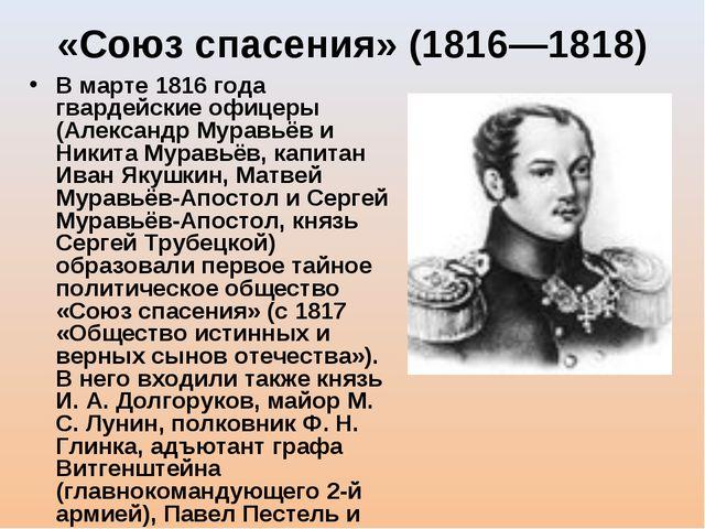 «Союз спасения» (1816—1818) В марте 1816 года гвардейские офицеры (Александр...