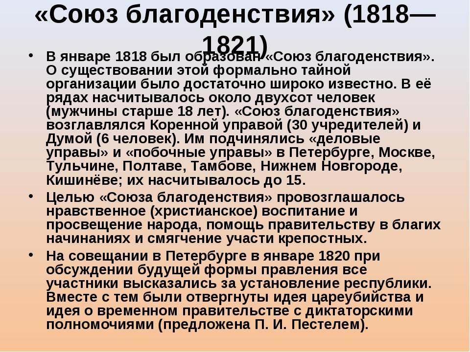 «Союз благоденствия» (1818—1821) В январе 1818 был образован «Союз благоденст...
