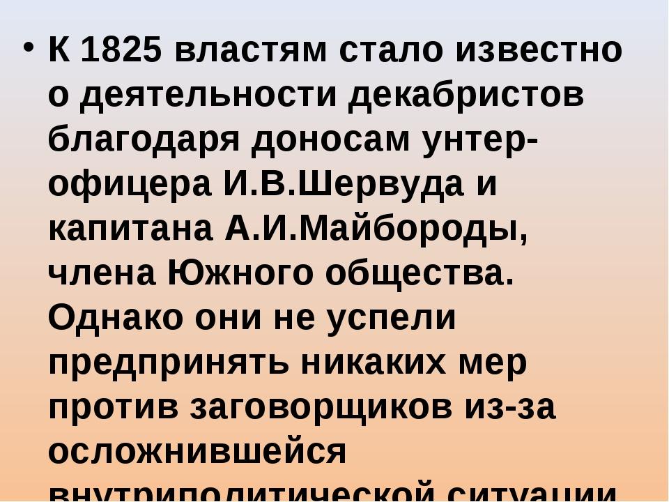 К 1825 властям стало известно о деятельности декабристов благодаря доносам ун...