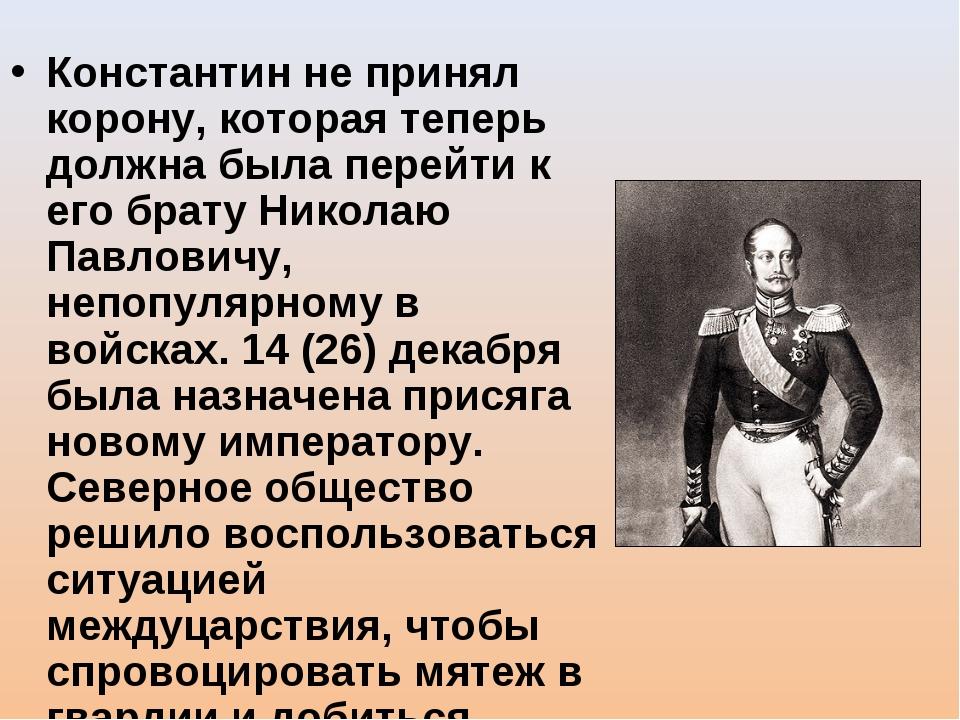 Константин не принял корону, которая теперь должна была перейти к его брату Н...