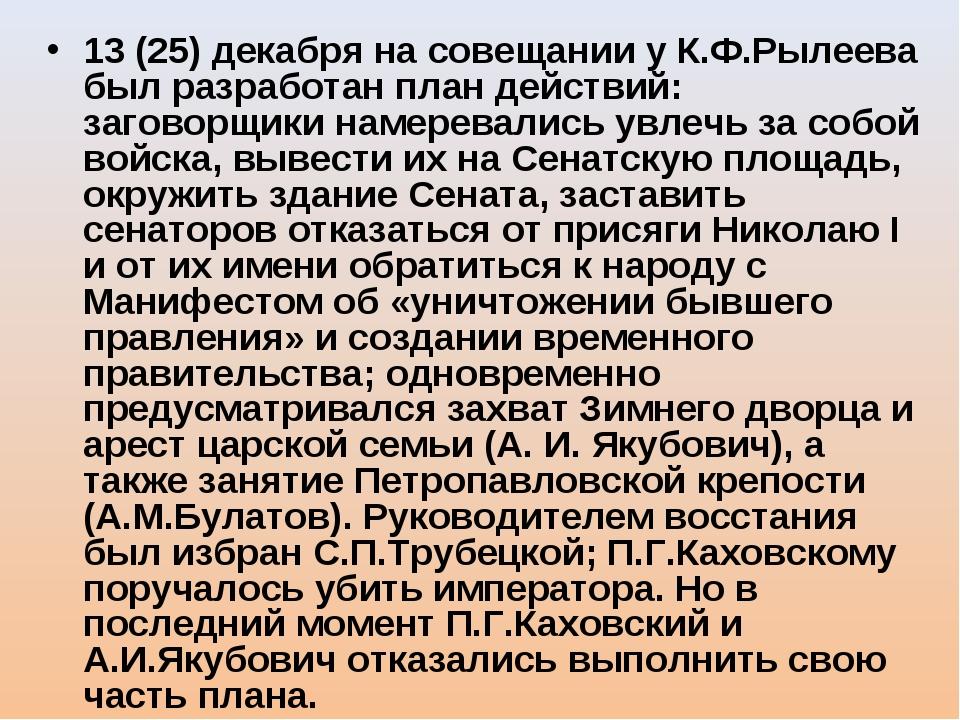 13 (25) декабря на совещании у К.Ф.Рылеева был разработан план действий: заго...