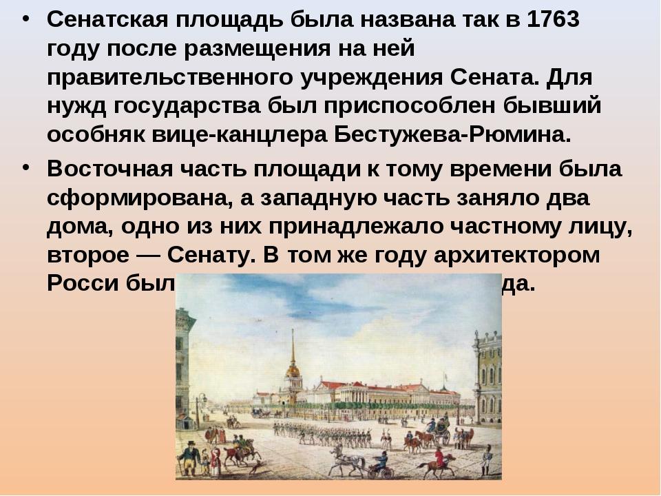 Сенатская площадь была названа так в 1763 году после размещения на ней правит...