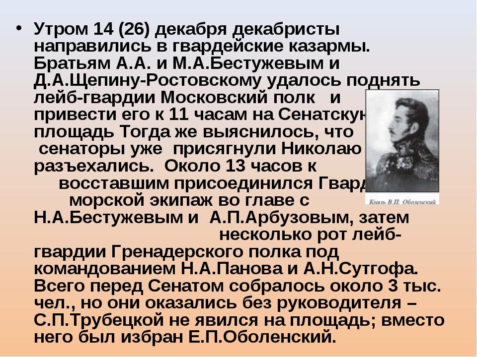 Утром 14 (26) декабря декабристы направились в гвардейские казармы. Братьям А...