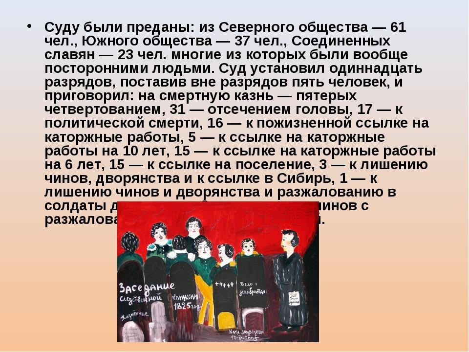 Суду были преданы: из Северного общества — 61 чел., Южного общества — 37 чел....