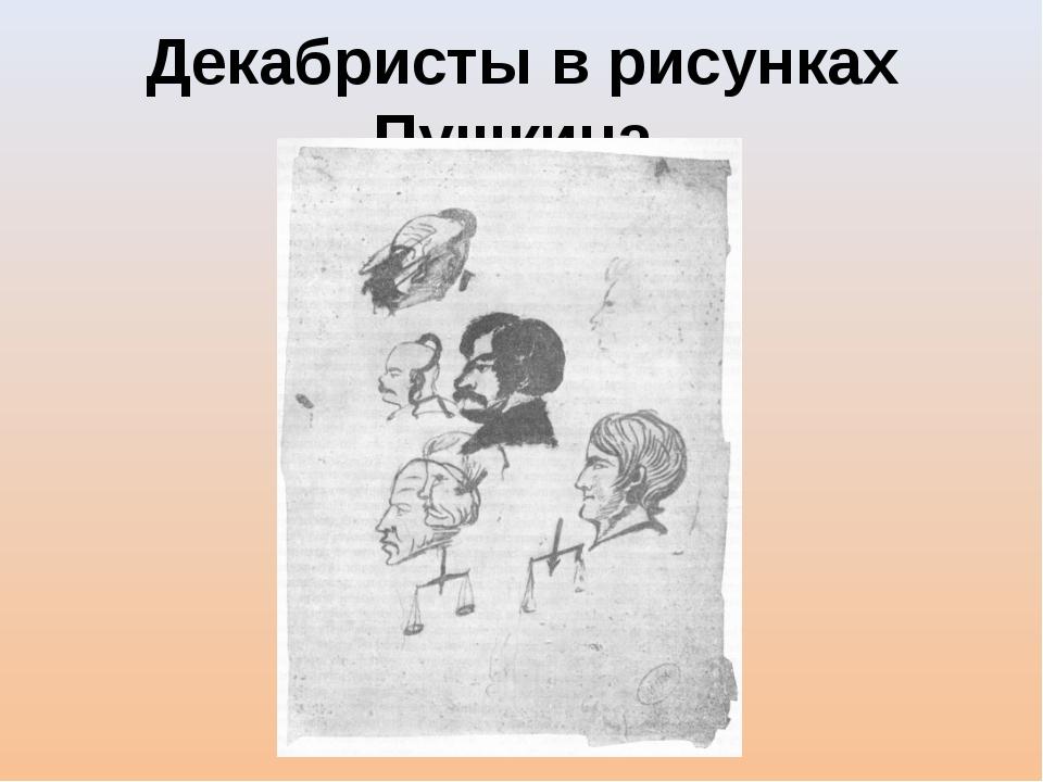 Декабристы в рисунках Пушкина