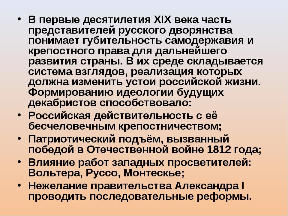 В первые десятилетия XIX века часть представителей русского дворянства понима...