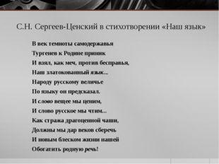 С.Н. Сергеев-Ценский в стихотворении «Наш язык» В век темноты самодержавья Ту