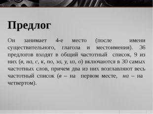 Предлог Он занимает 4-е место (после имени существительного, глагола и местои