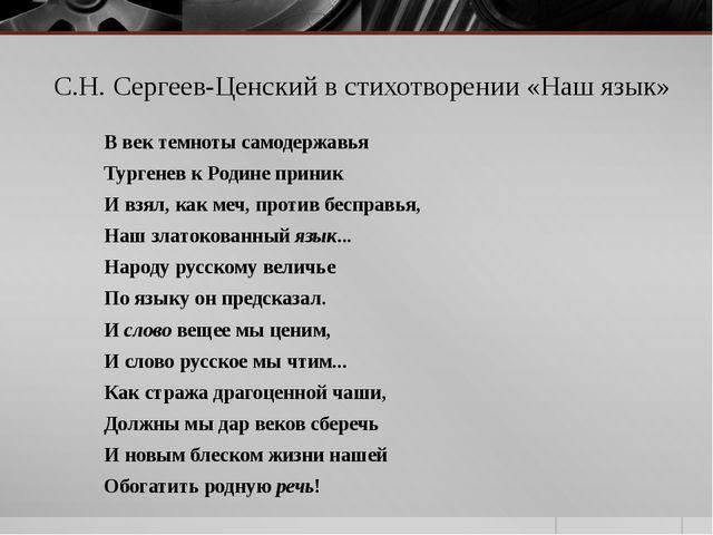 С.Н. Сергеев-Ценский в стихотворении «Наш язык» В век темноты самодержавья Ту...
