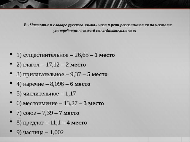 В «Частотном словаре русского языка» части речи располагаются по частоте упот...