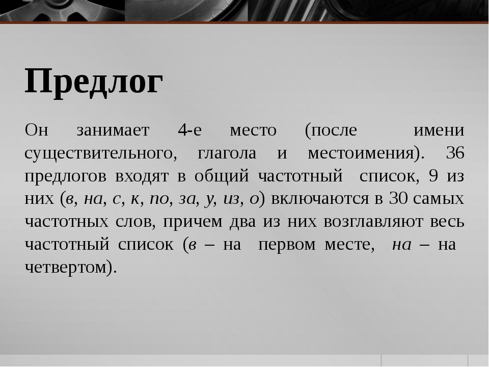 Предлог Он занимает 4-е место (после имени существительного, глагола и местои...