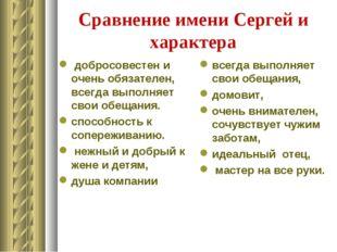 Сравнение имени Сергей и характера добросовестен и очень обязателен, всегда