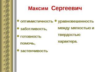 Максим Сергеевич оптимистичность заботливость, готовность помочь, застенчиво