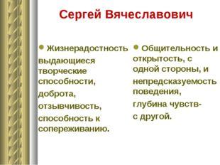 Сергей Вячеславович Жизнерадостность выдающиеся творческие способности, добр