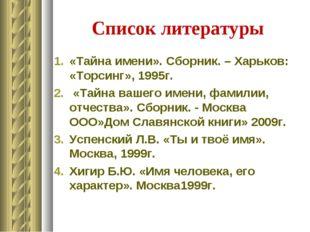 Список литературы ССписок литературы писок литературы «Тайна имени». Сборник