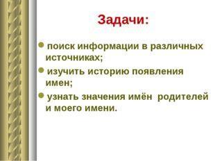 Задачи: поиск информации в различных источниках; изучить историю появления им