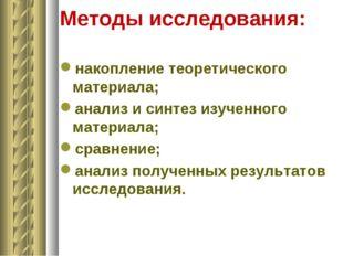 Методы исследования: накопление теоретического материала; анализ и синтез изу