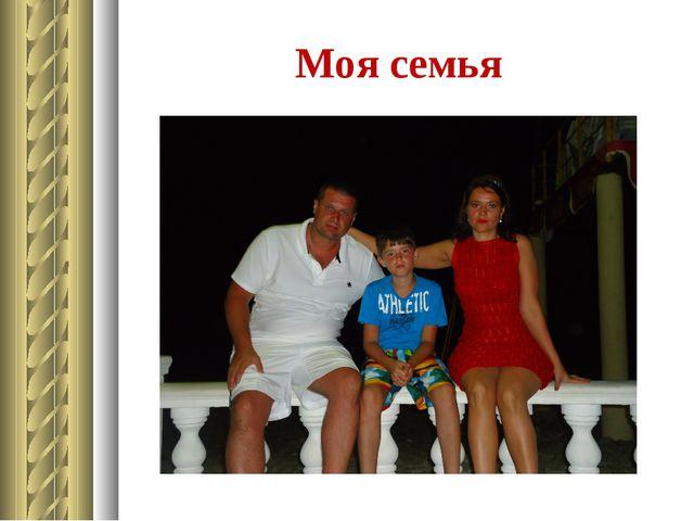 Ант Моя семья